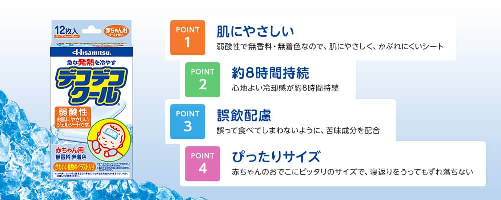 POINT1 肌に優しい POINT2 約8時間持続 POINT3 誤飲配慮 POINT4 ぴったりサイズ